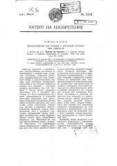 Приспособление для писания и рисования бесцветным грифелем (патент 5354)