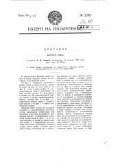 Висячий замок (патент 2268)