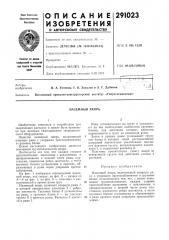 Наземный якорь (патент 291023)
