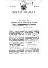 Хомутиковое ушко для гирлянд подвесных изоляторов (патент 5537)
