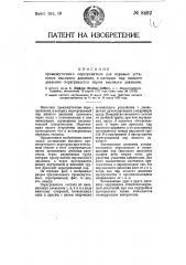 Промежуточный перегреватель для паровых установок высокого давления, в которых пар низкого давления перегревается паром высокого давления (патент 8492)