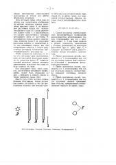 Способ получения стереоскопических фотографических изображений (патент 2678)