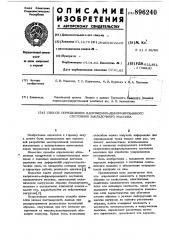 Способ определения напряженно-деформированного состояния закладочного массива (патент 896240)