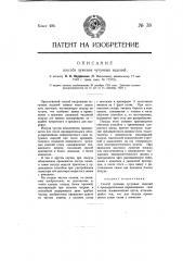Способ сужения чугунных изделий (патент 38)