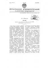 Окуляр (патент 65176)