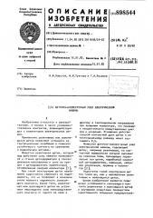Щеточно-коллекторный узел электрической машины (патент 898544)