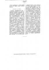 Счетный логарифмический диск (патент 3354)