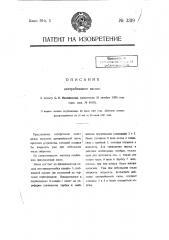 Центробежный насос (патент 3319)