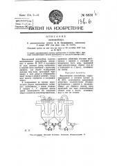 Экономайзер (патент 6838)