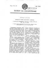 Ременной шкив переменного диаметра (патент 5750)