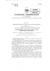 Обогреваемый газоход для отвода газов, содержащих пары цинка (патент 123699)