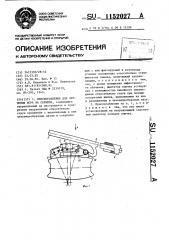 Приспособление для обучения игре на скрипке (патент 1152027)