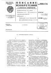 Приводной механизм тормоза (патент 898174)