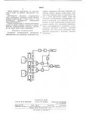 Устройство автоматической регулировки преобладания (патент 290472)