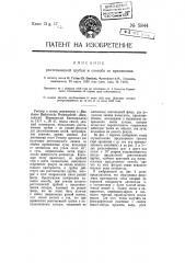 Рентгеновская трубка и способ ее применения (патент 5844)