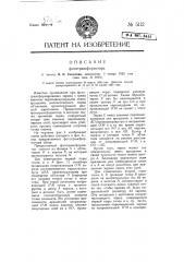 Фототрансформатор (патент 5112)