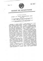Аппарат для мокрого электромагнитного разделения руд (патент 1542)