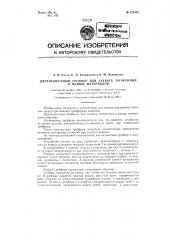 Двухчелюстной грейфер для захвата затаренных в мешки материалов (патент 123307)