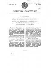 Набивка для матрацев, подушек, сидений и т.п. (патент 7104)