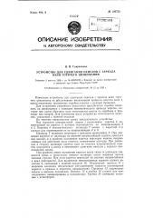 Устройство для сдвигания окислов с зеркала ванн горячего цинкования (патент 120723)