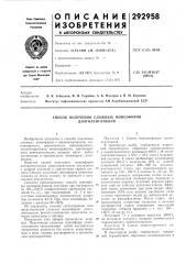 Способ получения сложных моноэфировдиэтиленгликоля (патент 292958)