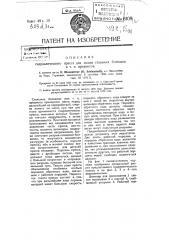 Гидравлический пресс для ломки стальных болванок и т.п. предметов (патент 6109)