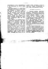 Тиражная машина (патент 1642)