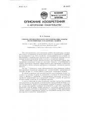 Способ автоматического регулирования беспоршневых отсадочных машин (патент 124375)