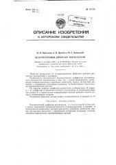 Безлопаточный диффузор нагнетателя (патент 121135)