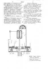 Буровая установка для бурения с помощью гибкого трубопровода (патент 898958)