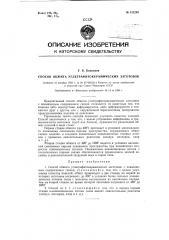 Способ обжига углеграфитокерамнческих заготовок (патент 121203)