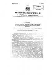 Машина-автомат для наклейки этикеток на катушки швейных ниток и т.п. изделий (патент 122425)
