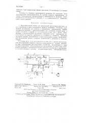 Круглопильный станок (патент 137256)