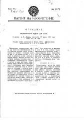 Соединительная муфта для валов (патент 2372)