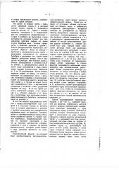 Устройство для биологического очищения сточных вод (патент 419)