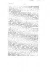 Валик для обработки давлением, например, ткани (патент 122130)