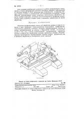 Ленточно-шлифовальный станок для обработки спинки и корыта лопатки в одну операцию (патент 124331)