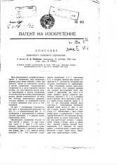 Рельсовое стыковое скрепление (патент 461)
