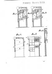 Двухкамерный секциональный паровой котел с раздвинутыми пучками параллельных или непараллельных труб (патент 2261)