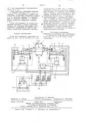Стенд для испытания карданных передач (патент 898273)