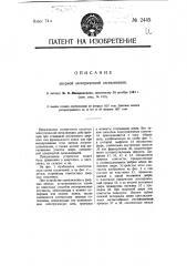 Дверная электрическая сигнализация (патент 2445)