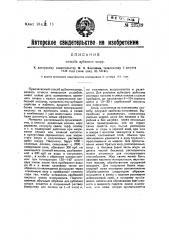 Способ дубления шкур (патент 23539)