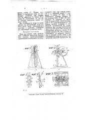 Копер для забивки свай (патент 8603)