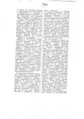 Приспособление для воспламенения в двигателях внутреннего горения (патент 4261)