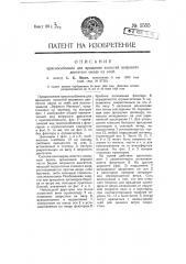 Приспособление для вращения лопастей ветряного двигателя около их осей (патент 5555)