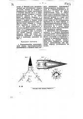 Не вращающийся артиллерийский снаряд (патент 9881)