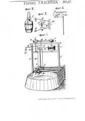 Водоподъемное устройство (патент 2487)