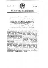 Разглаживающее и скребущее устройство для волокон в машине для очистки конопли и т.п. лубовых волокон (патент 7971)