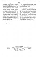 Патенуйо-технинеоная] бйьлиотька (патент 291547)