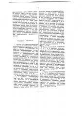 Прибор для демонстрирования относительного положения солнца, луны и земной поверхности (патент 5067)